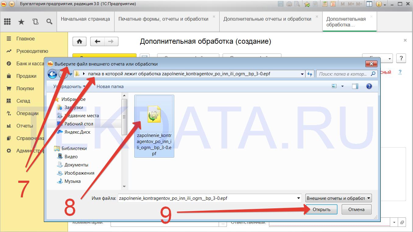 Заполнение контрагентов по ИНН или ОГРН в БП 3.0 (Действия 7-8-9) | tekdata.ru