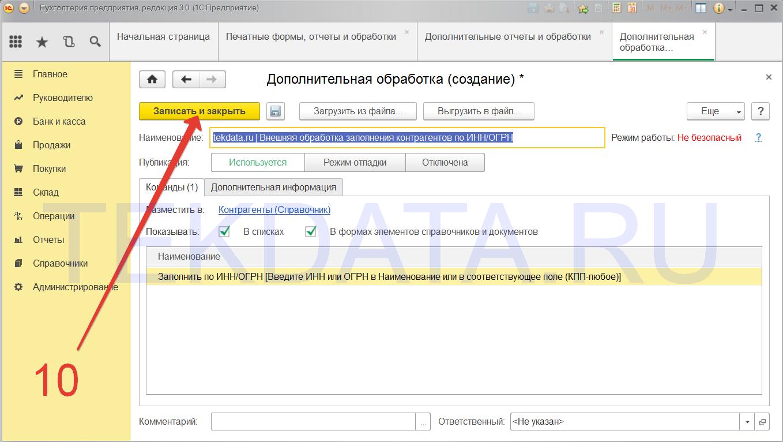 Заполнение контрагентов по ИНН или ОГРН в БП 3.0 (Действия 10) | tekdata.ru