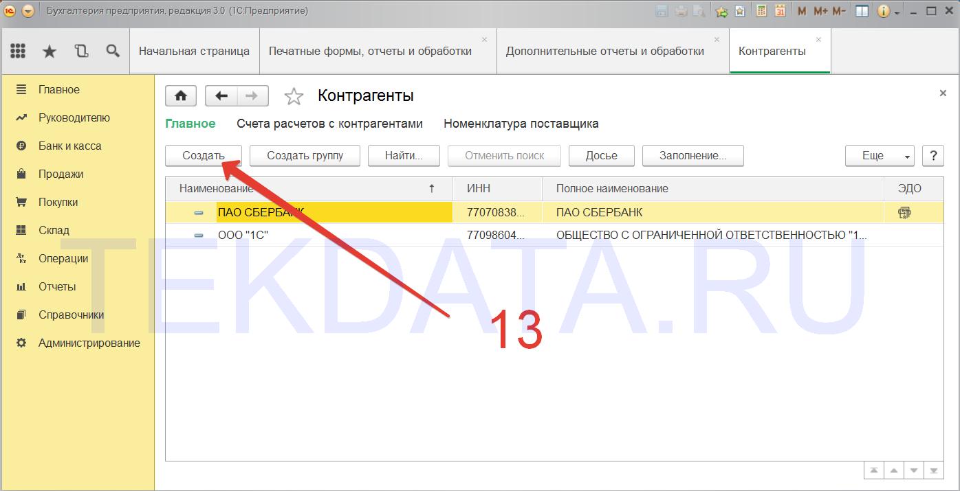 Заполнение контрагентов по ИНН или ОГРН в БП 3.0 (Действия 13) | tekdata.ru