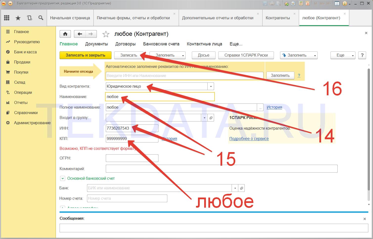 Заполнение контрагентов по ИНН или ОГРН в БП 3.0 (Действия 14-15-16-inn) | tekdata.ru