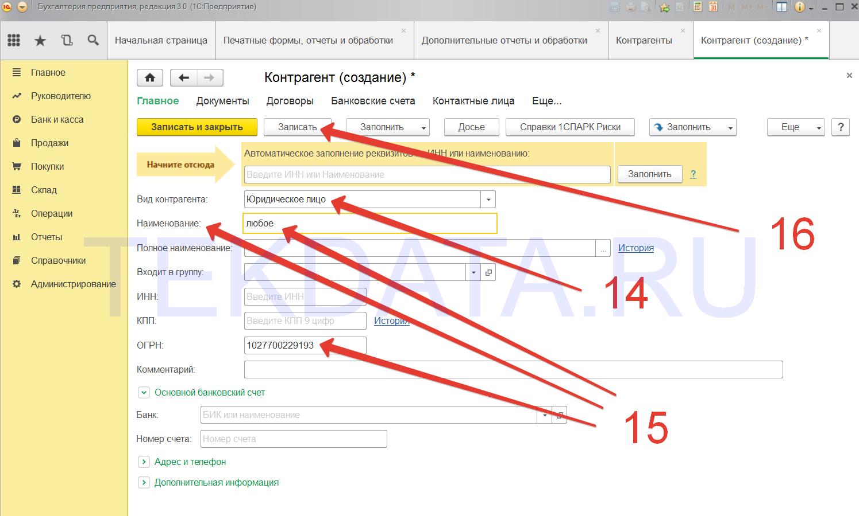 Заполнение контрагентов по ИНН или ОГРН в БП 3.0 (Действия 14-15-16-ogrn) | tekdata.ru