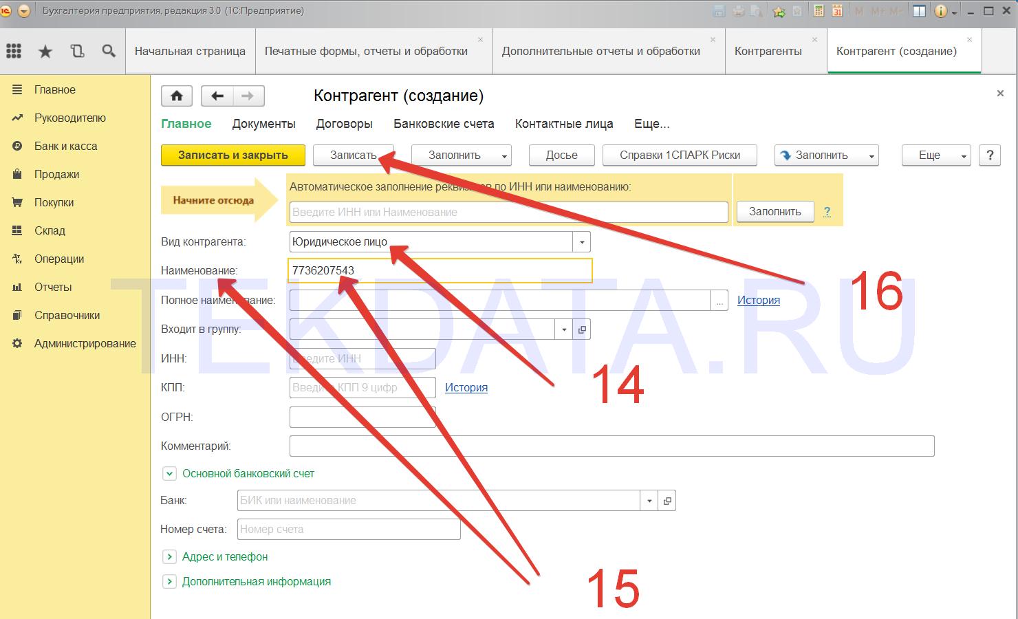 Заполнение контрагентов по ИНН или ОГРН в БП 3.0 (Действия 14-15-16) | tekdata.ru