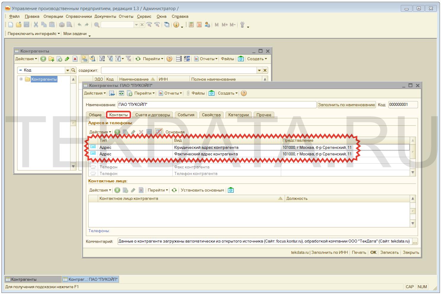 Заполнение контрагентов по ИНН в УПП 1.3 (Результат 2) | tekdata.ru