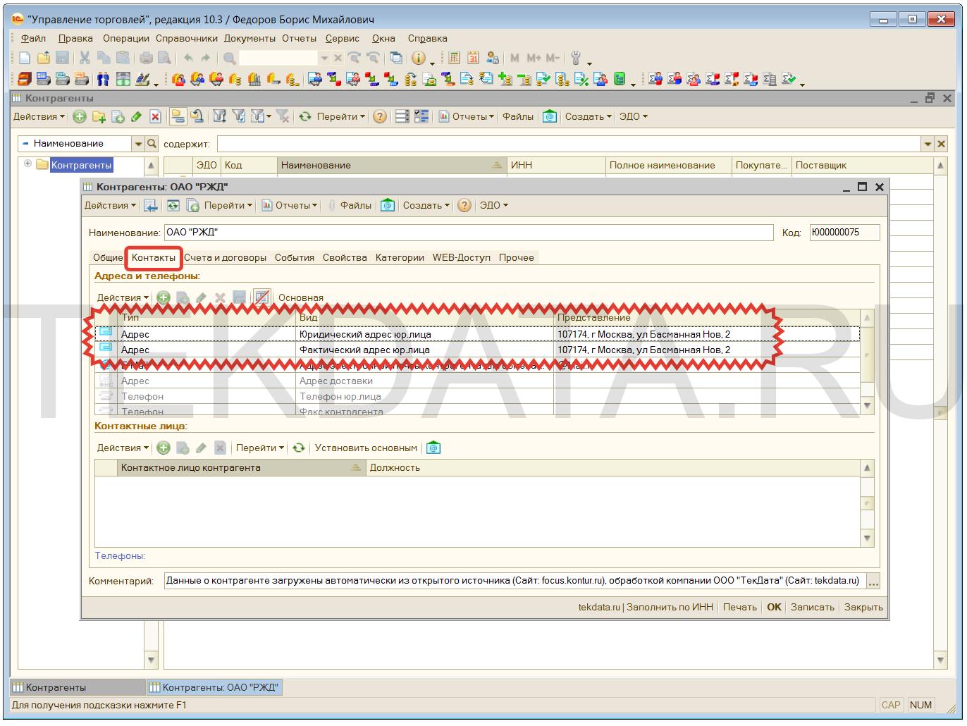 Заполнение контрагентов по ИНН в УТ 10.3 (Действия 7) | tekdata.ru