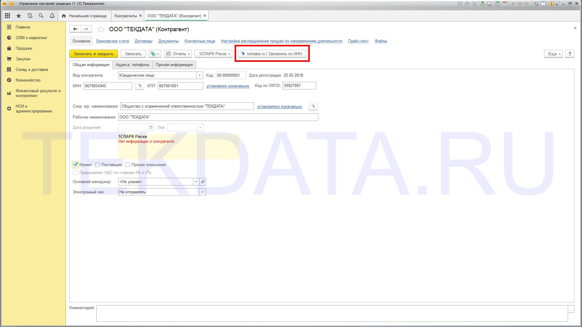 Автоматическое заполнение контрагентов по ИНН в 1С Управление торговлей 11.4 (Внешняя обработка заполнения)