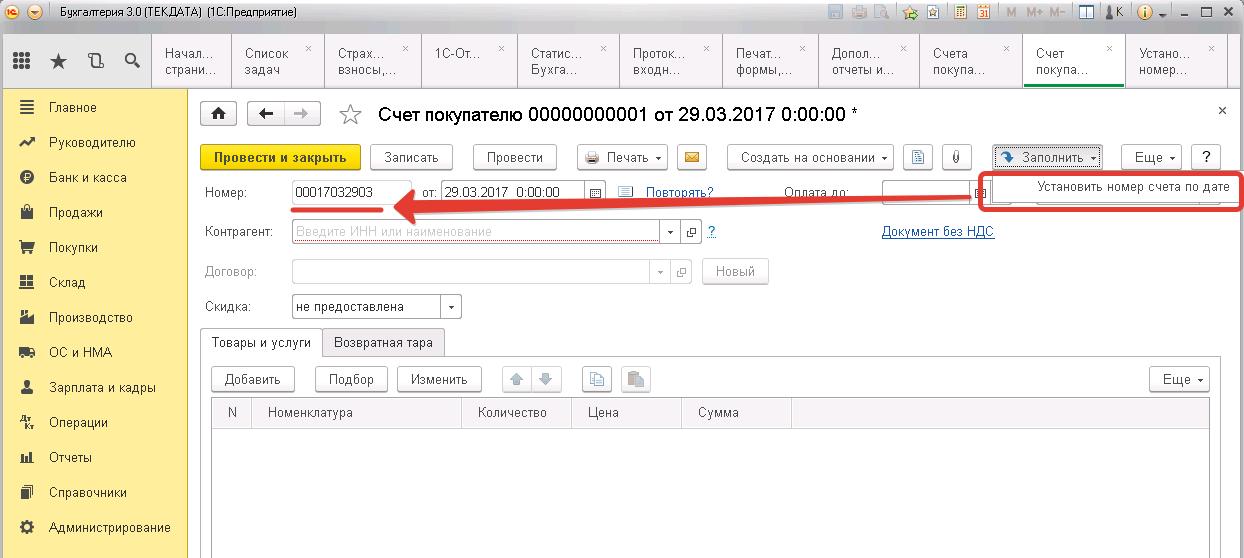 Заполнение номера счета по дате в 1С БП 3.0 (обработка)