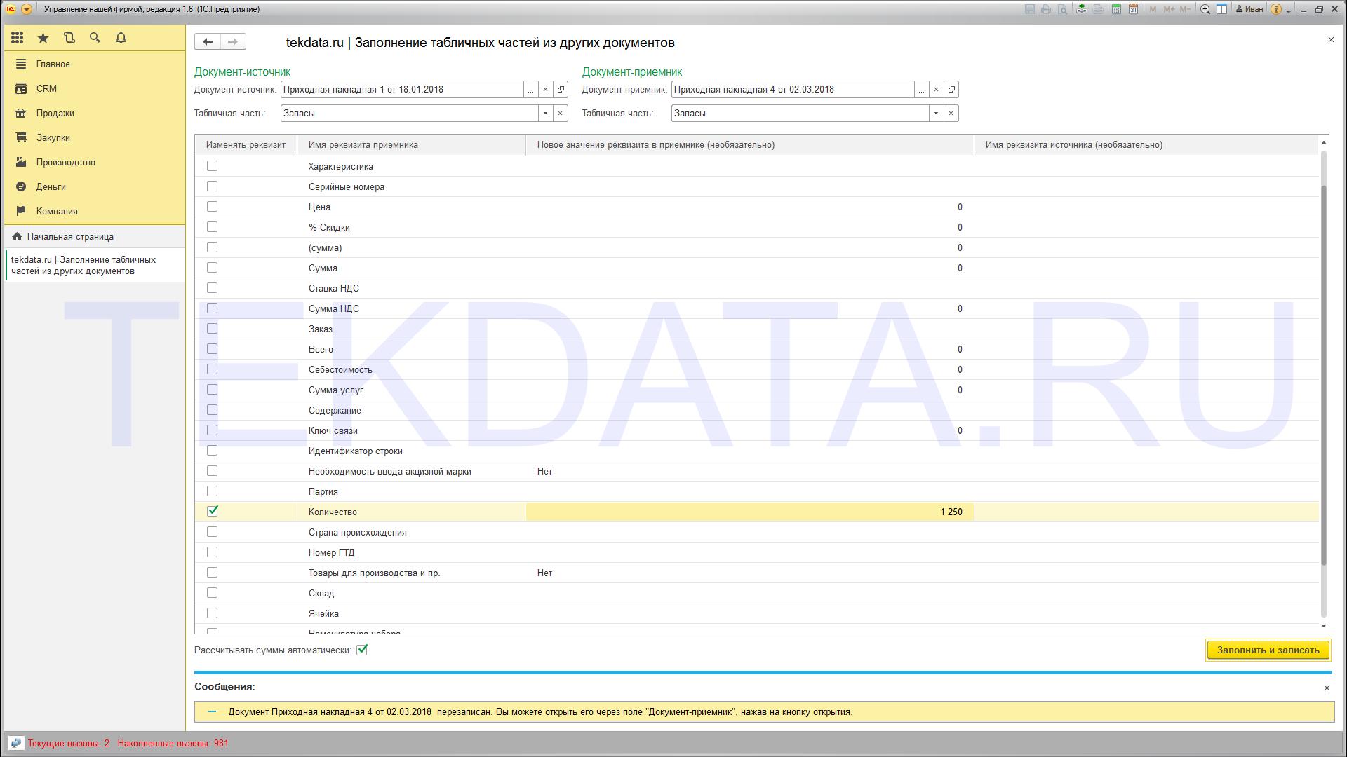 Заполнение табличных частей из других документов для УНФ 1.6