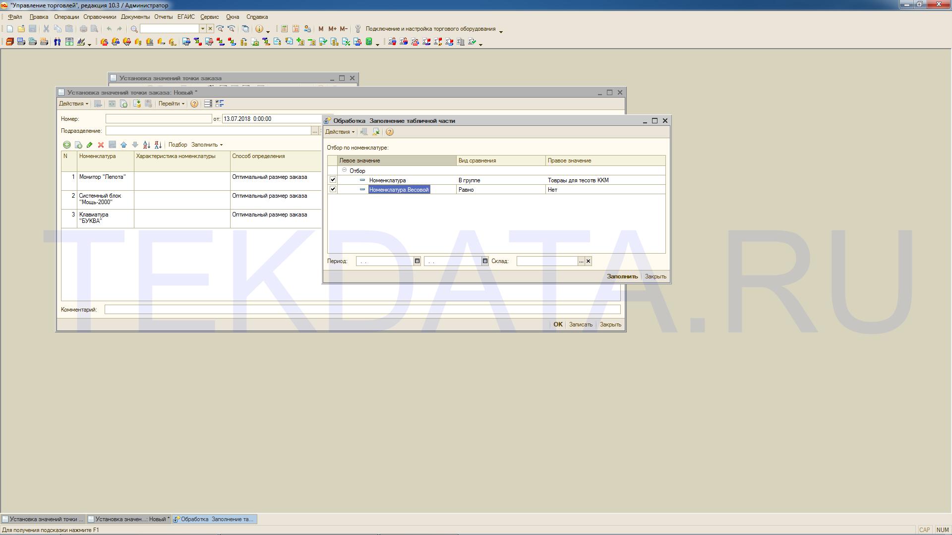 Заполнение документа «Установка значений точки заказа» для УТ 10.3 (внеш. обработка, отбор СКД)