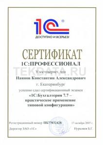 Сертификат 1С:ПРОФЕССИОНАЛ Бухгалтерия 7.7 | ООО TЕКДАТА