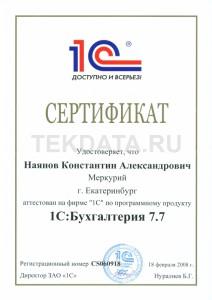 Сертификат 1С:СПЕЦИАЛИСТ Бухгалтерия 7.7 | ООО TЕКДАТА