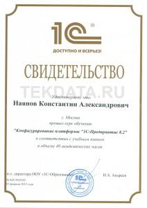 Сертификат Конфигурирование платофрмы 1С 8.2(курс) | ООО TЕКДАТА