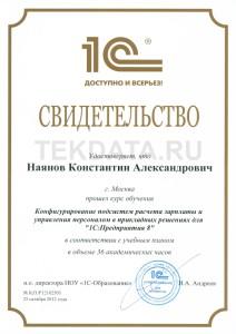 Сертификат Конфигурирование 1С ЗУП 8(курс) | ООО TЕКДАТА