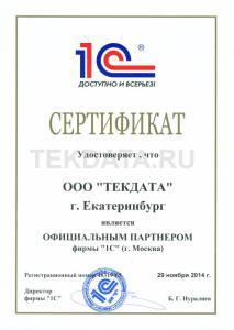 """Сертификат о партнерстве компаний """"ТЕКДАТА"""" и """"1С"""""""
