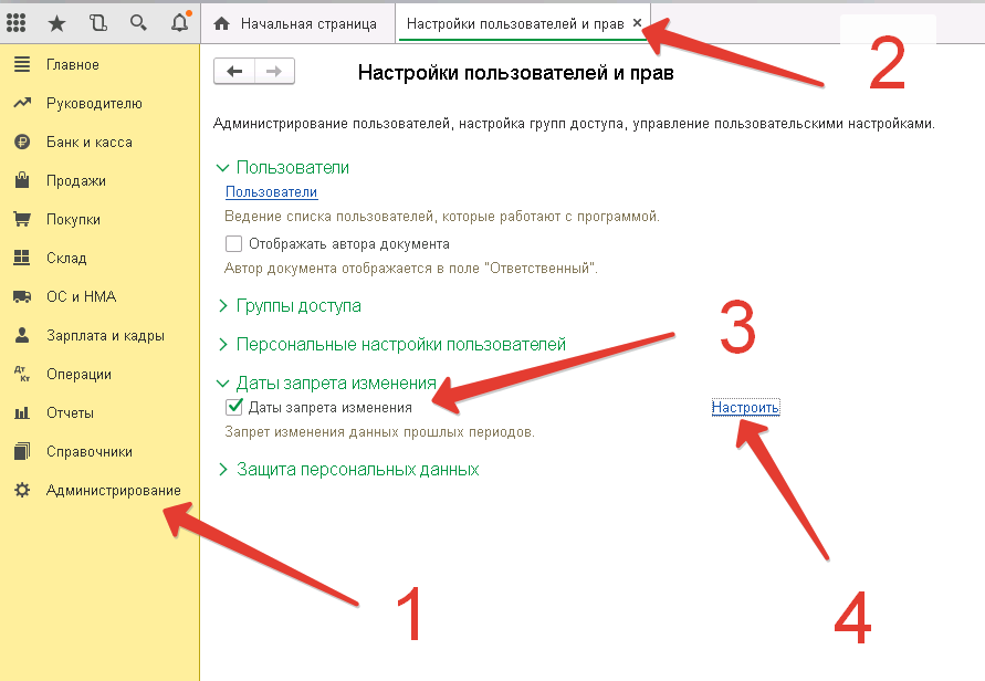 Где в 1С Бухгалтерия 8.3 дата запрета редактирования | tekdata.ru