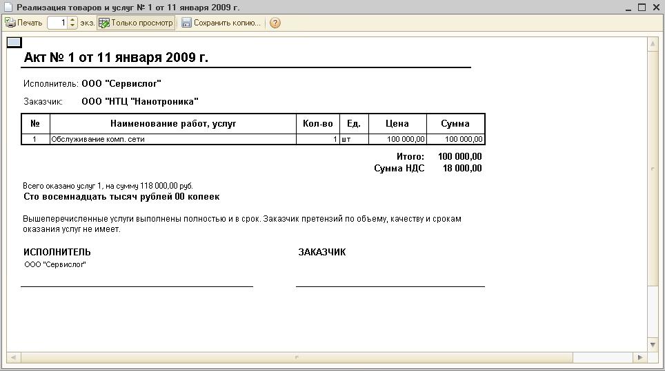 Акт об оказании услуг для реализации в 1С:БП 2.0 (внешняя печатная форма)