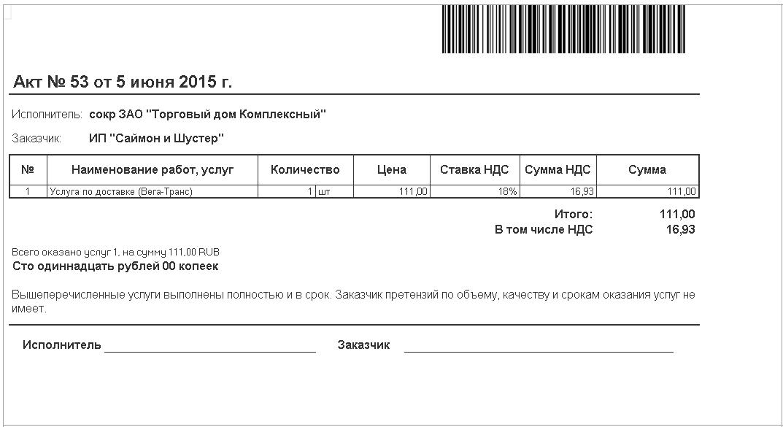 Акт об оказании услуг для Реализации в 1С:УТ 11.1 (внешняя печатная форма)