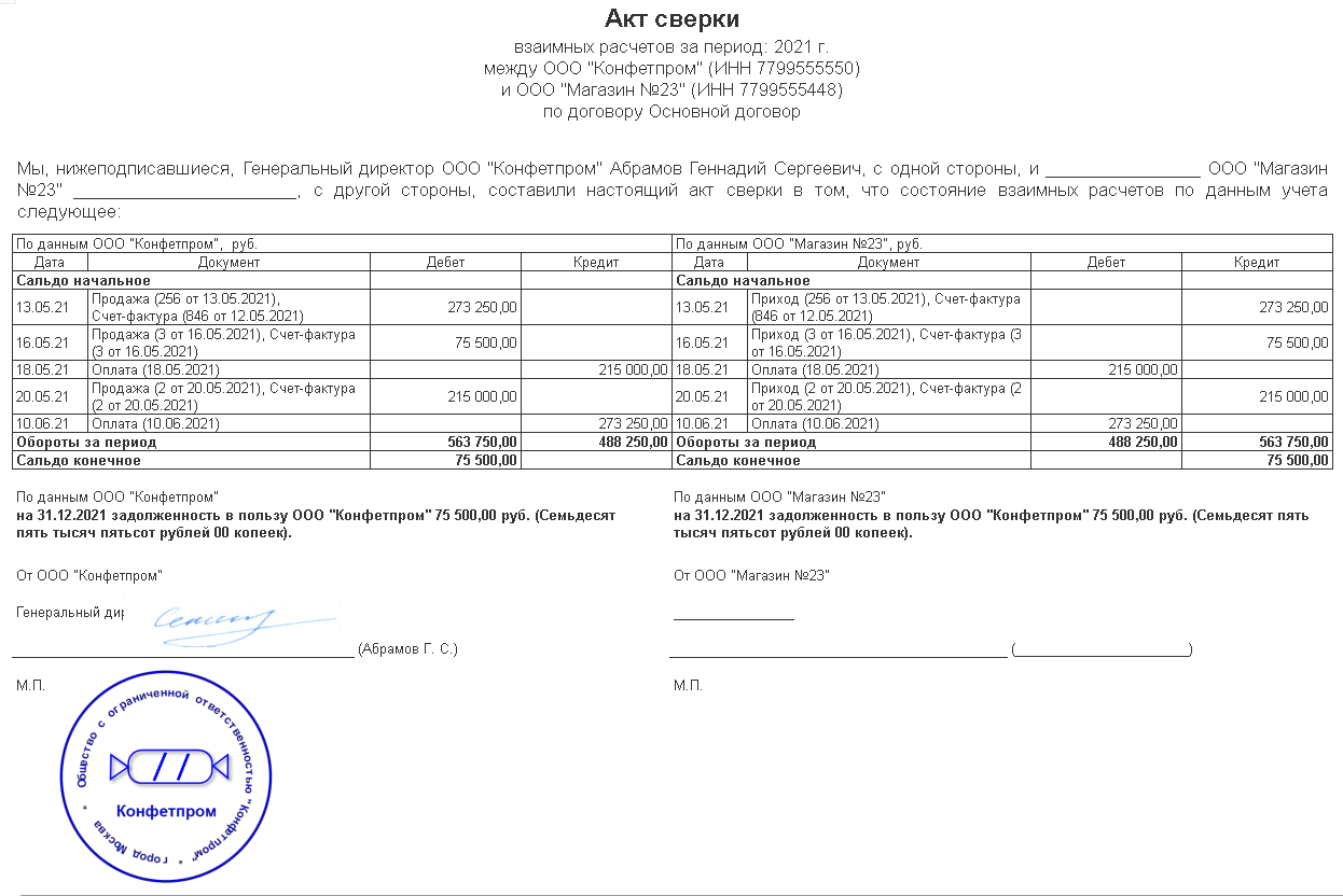 Акт сверки расчетов с контрагентом (+Счет-Фактуры) в 1С БП 3.0 (Внешняя печатная форма)