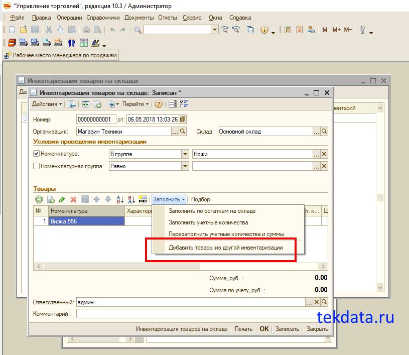 Заполнение инвентаризации товарами из другой инвентаризации в 1С УТ 10.3 (внешняя обработка)