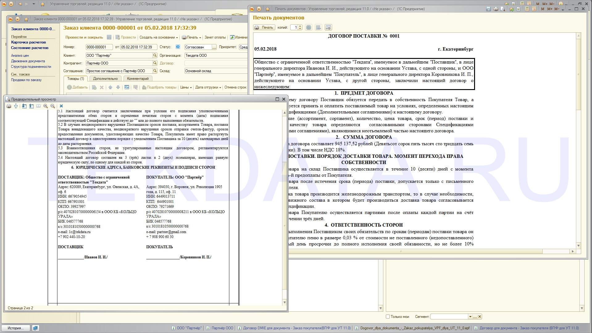 Печатная форма договора для документа «Заказ клиента» в 1С: УТ 11.0