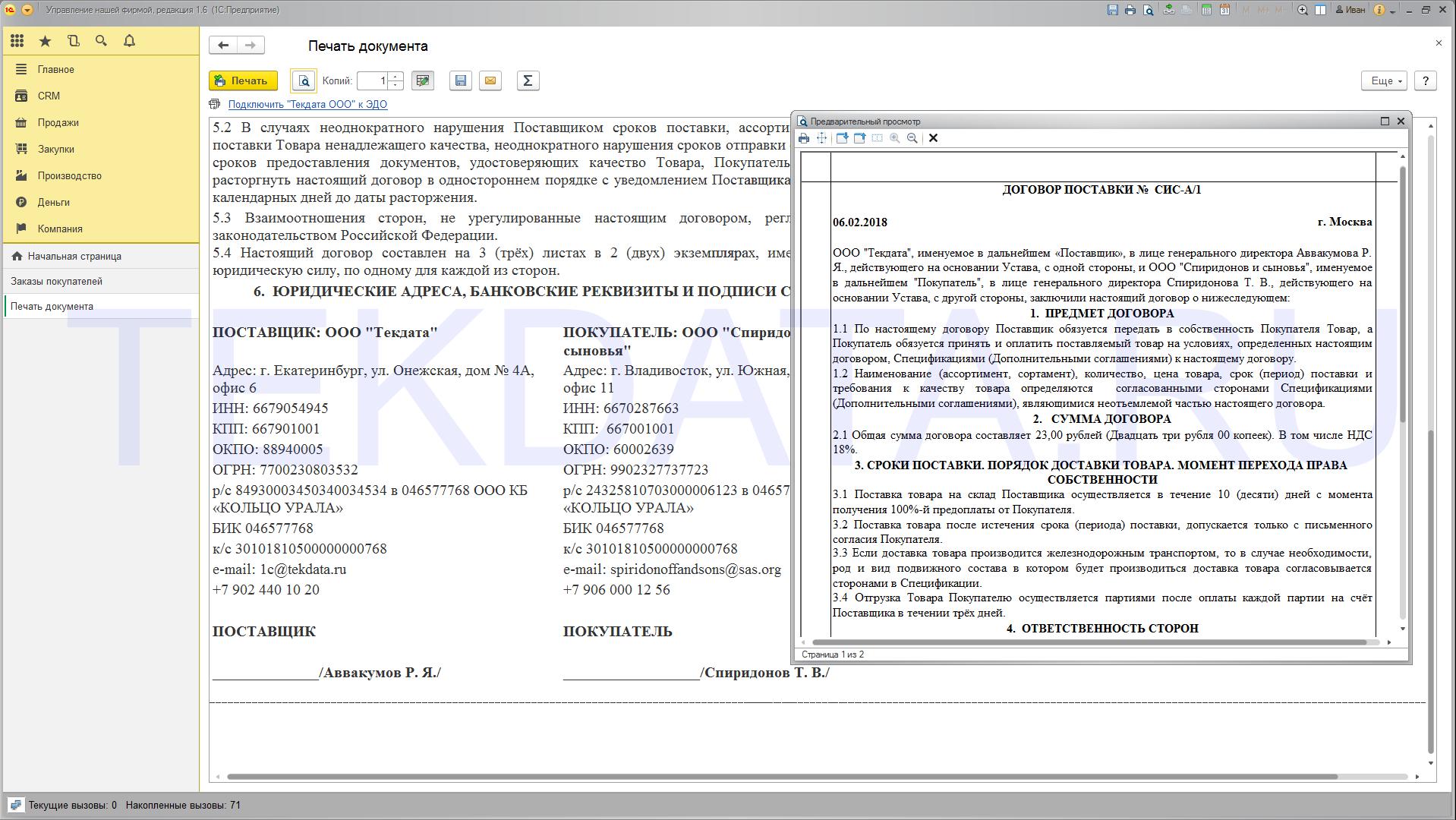 Печатная форма договора для документа «Заказ покупателя» в 1С: УНФ 1.6