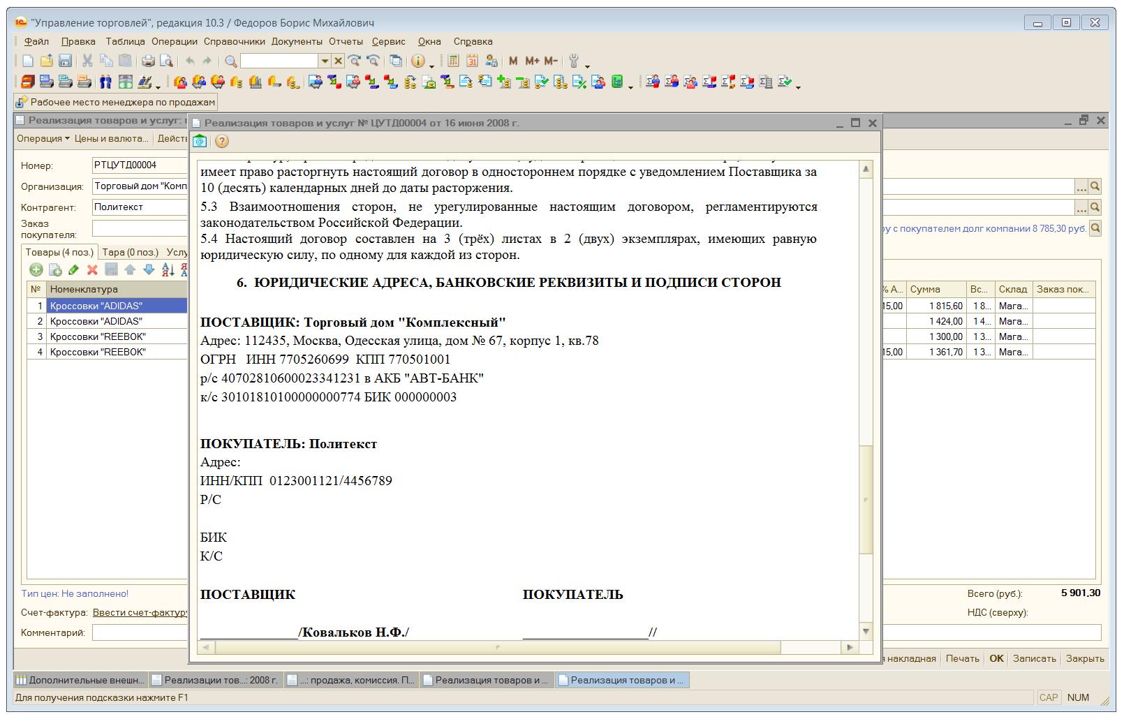 Договор и Спецификация 1С РТУ УТ 10.3 (рис.2) | tekdata.ru