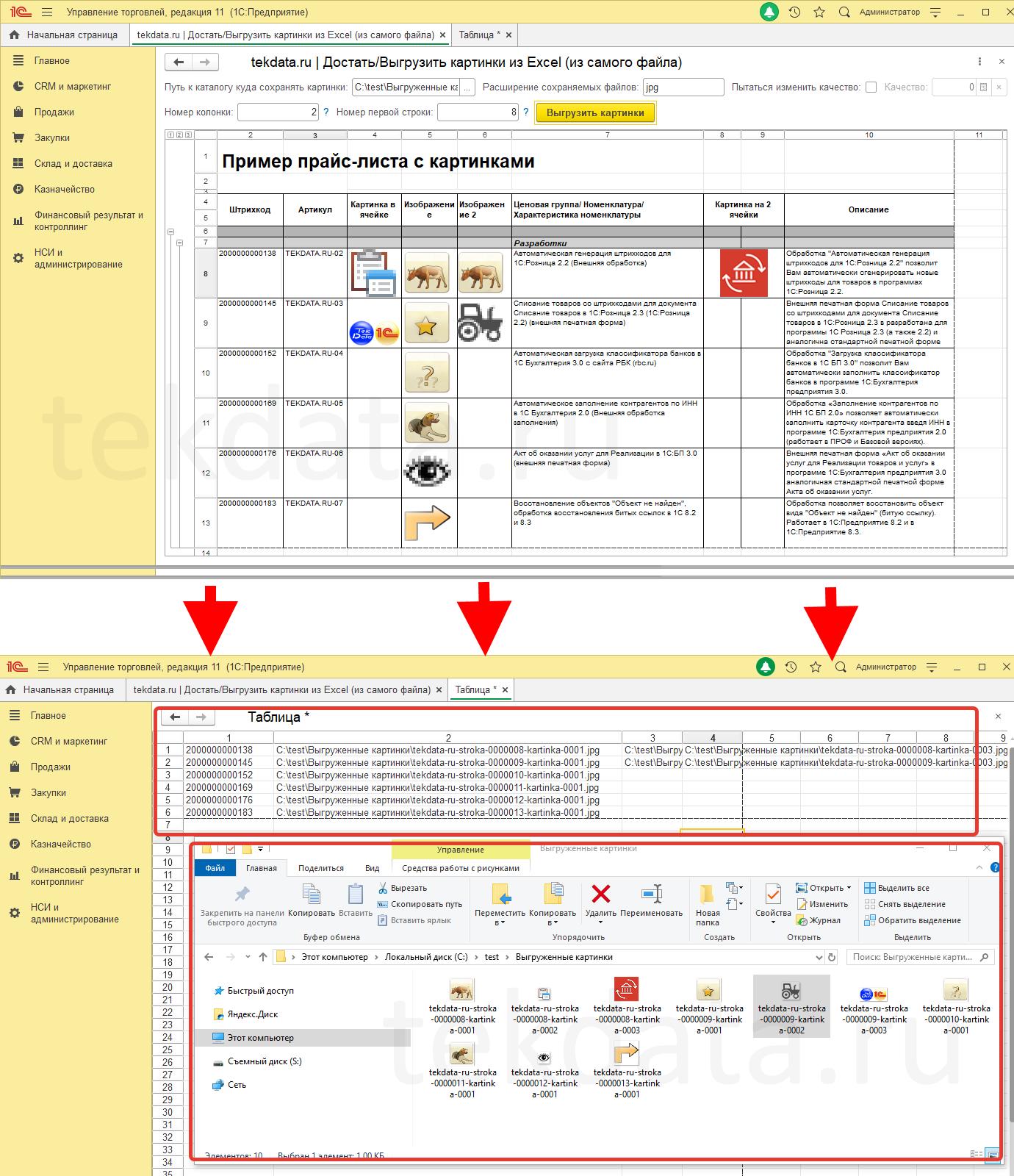 Выгрузка картинок из самого файла Excel для 1С 8.3 (внешняя обработка)