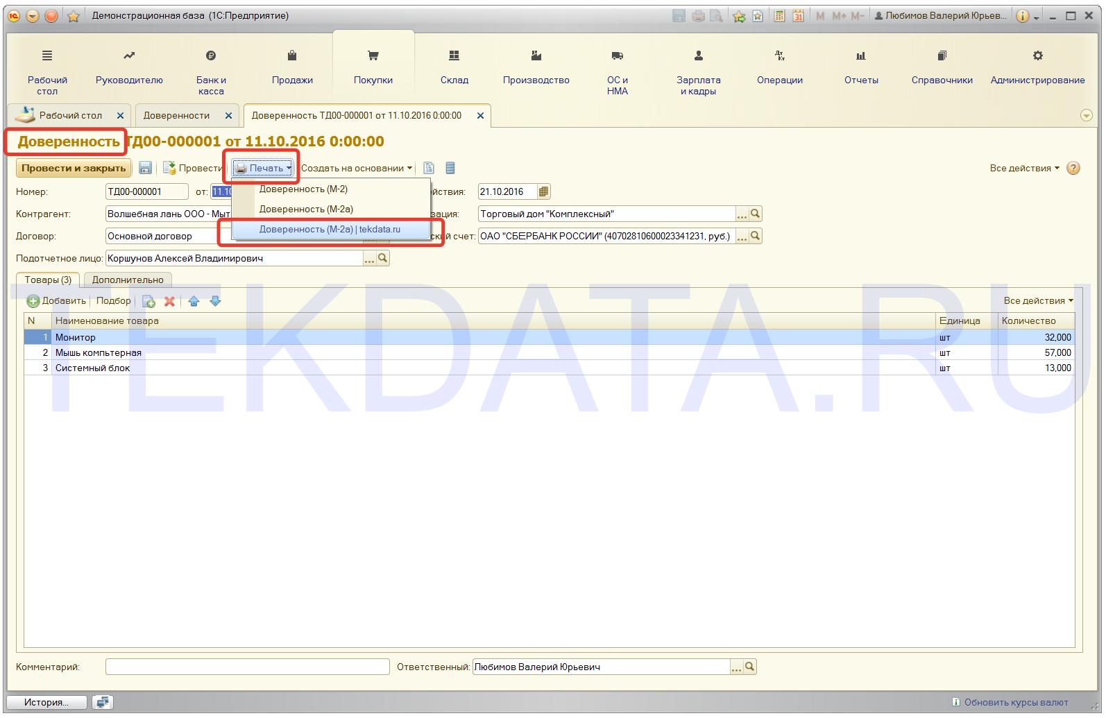 Доверенность М-2а в 1С Бухгалтерия 3.0 (рис.1) | tekdata.ru