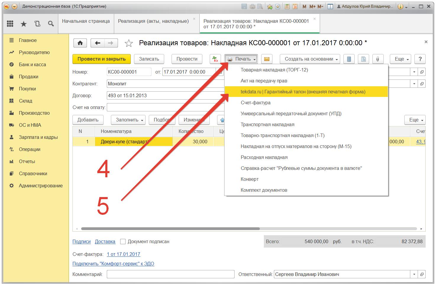 Выводим печатную форму (Действия 4-5) | tekdata.ru