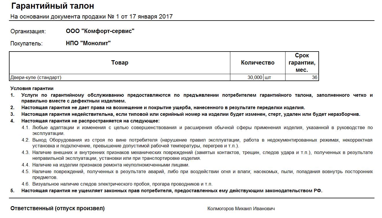 Образец печатной формы | tekdata.ru