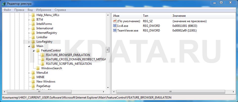 Прописать в реестре internet explorer (ie) для 1С | tekdata.ru