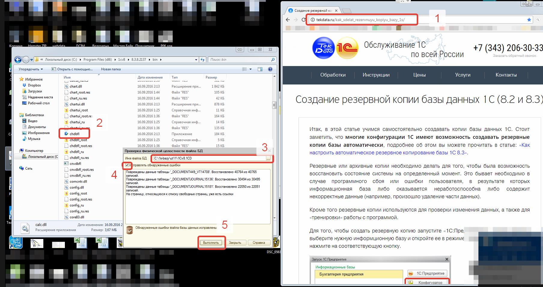 Как исправить ошибки СУБД, встречающиеся в 1С (утилитой chdbfl.exe) | tekdata.ru