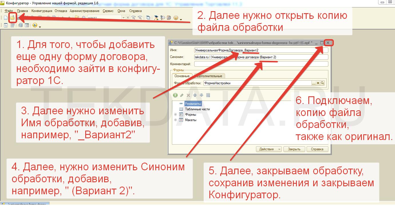 """Как добавить несколько печатных форм для обработки """"Универсальная печатная форма договора"""""""