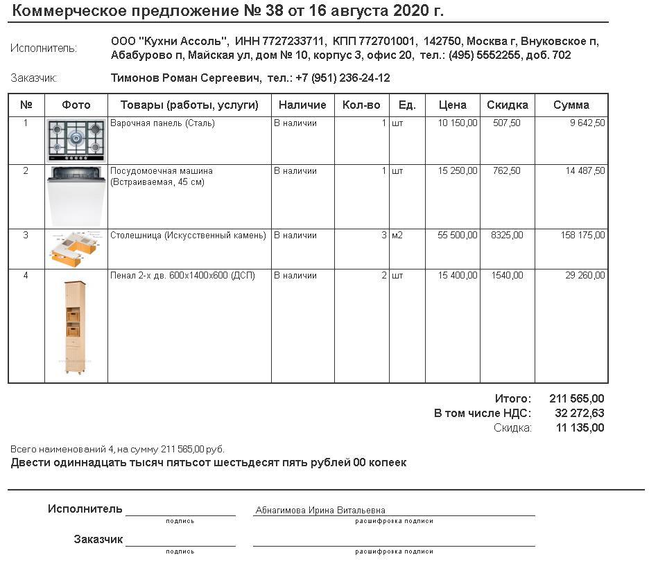 Коммерческое предложение с картинками для Заказа покупателя УНФ 1.6 (Внешняя печатная форма)