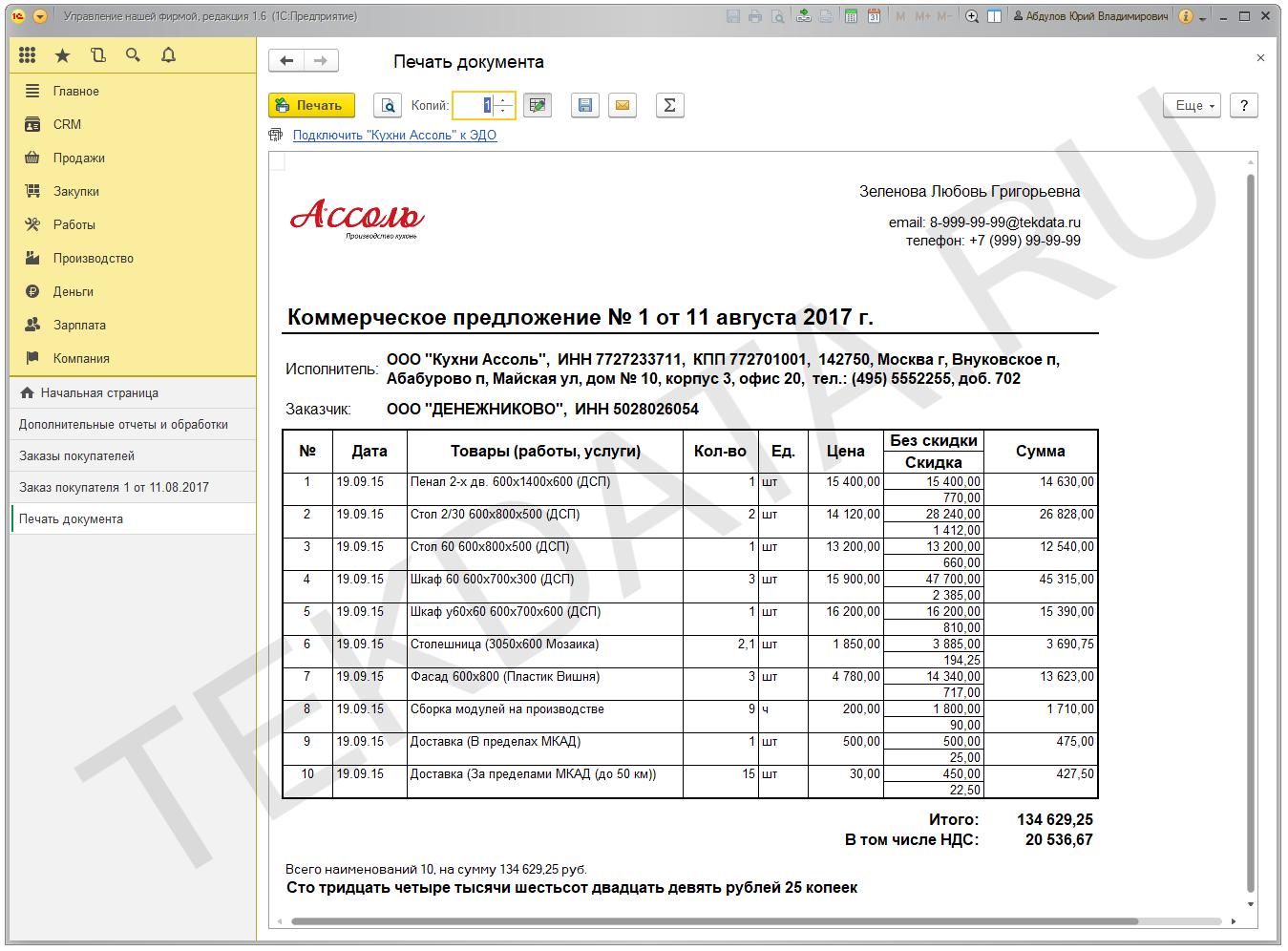 Коммерческое предложение для Заказа покупателя УНФ 1.6 (Внешняя печатная форма)