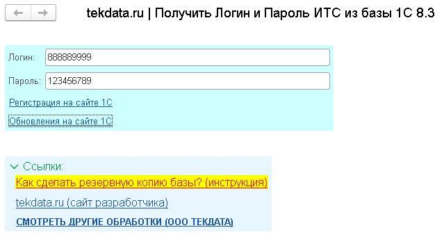 Логин и пароль ИТС из базы 1С 8.3 (Внешняя обработка) | tekdata.ru