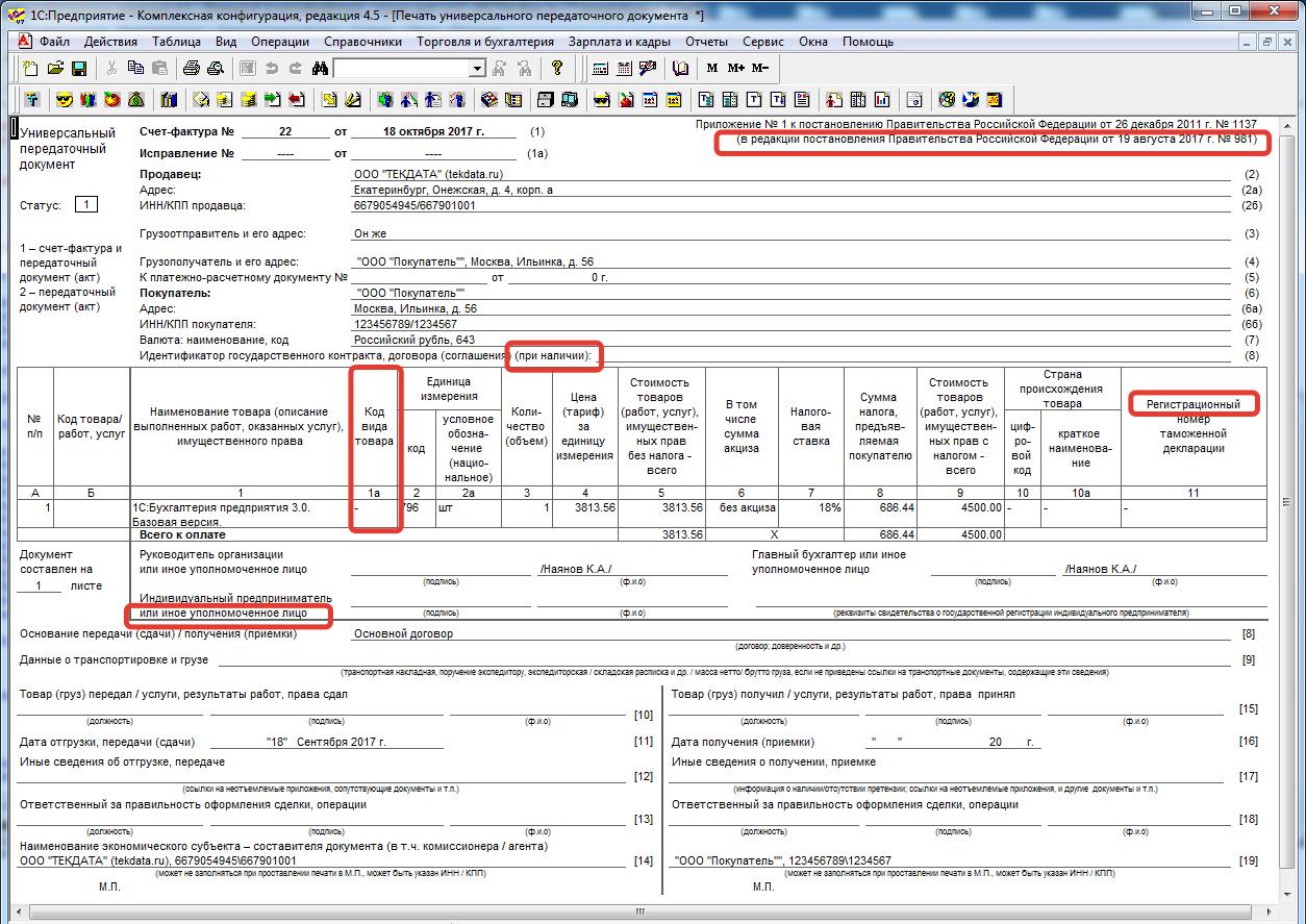 УПД для 1C 7.7 Комплексная конфигурация 4.5 (НОВЫЙ ФОРМАТ ⚑ от 1-го ОКТЯБРЯ!) (Внешняя печатная форма)