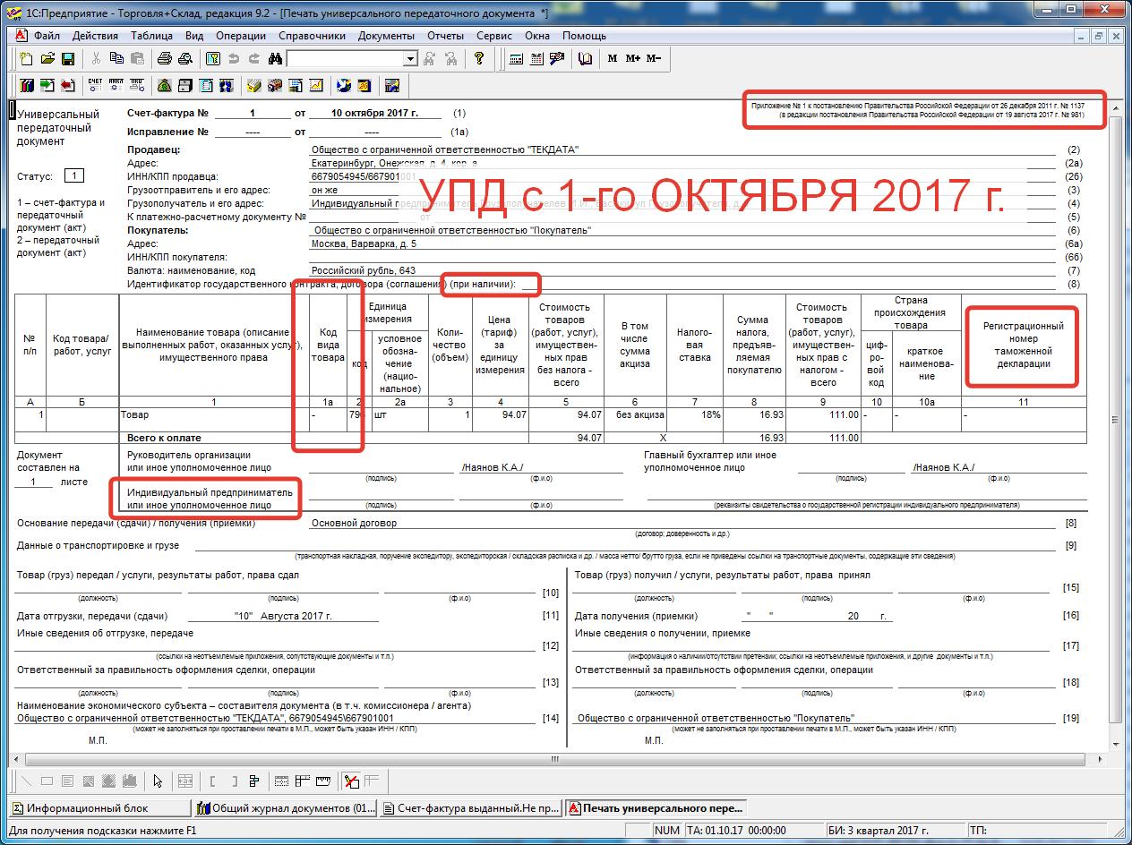 УПД для 1С 7.7 Торговля и склад 9.2 (НОВЫЙ ФОРМАТ ⚑ от 1-го Октября 2017!) (Внешняя печатная форма)