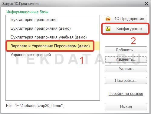 Обновление 1С 8.3 самостоятельно (Действия 1-2) | tekdata.ru
