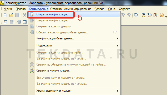 Обновление 1С 8.3 самостоятельно (Действие 5) | tekdata.ru