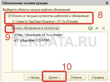 Обновление 1С 8.3 самостоятельно (Действия 8-9-10) | tekdata.ru