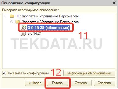 Обновление 1С 8.3 самостоятельно (Действия 11-12) | tekdata.ru