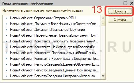 Обновление 1С 8.3 самостоятельно (Действие 13) | tekdata.ru