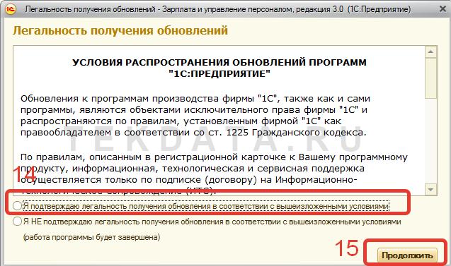 Обновление 1С 8.3 самостоятельно (Действия 14-15) | tekdata.ru