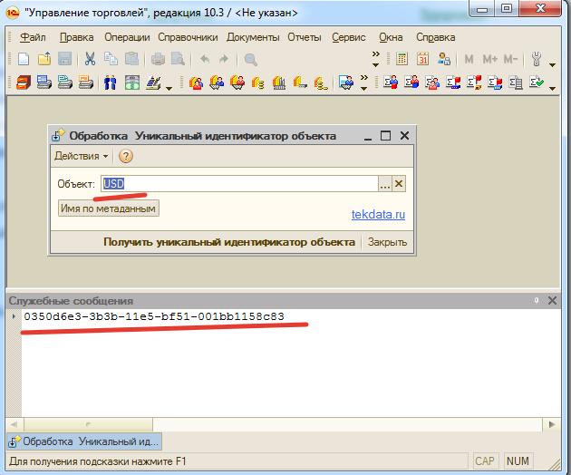 Обработка «Уникальный идентификатор объекта» (Платформы 1С 8.2 и 8.3)