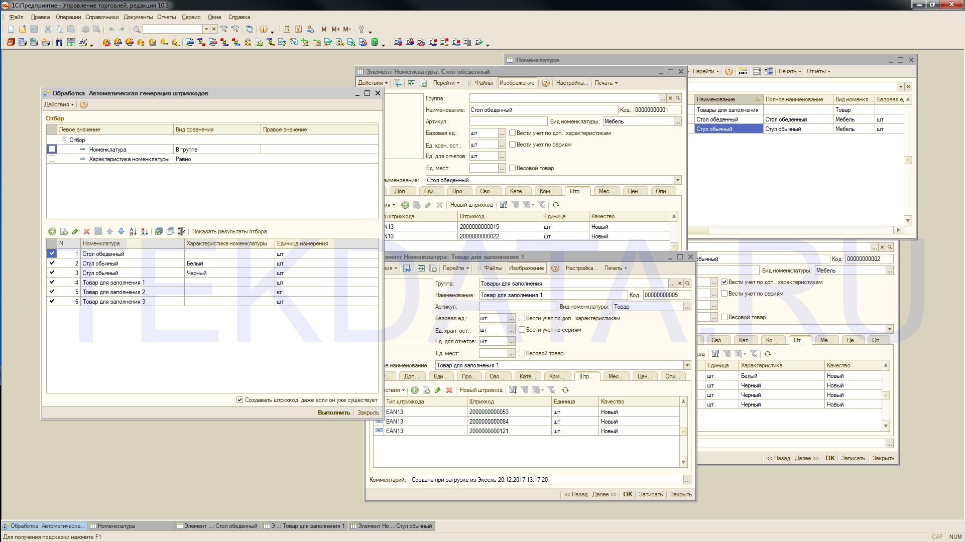 Автоматическая генерация штрихкодов для 1С:УТ 10.3 (Внешняя обработка)