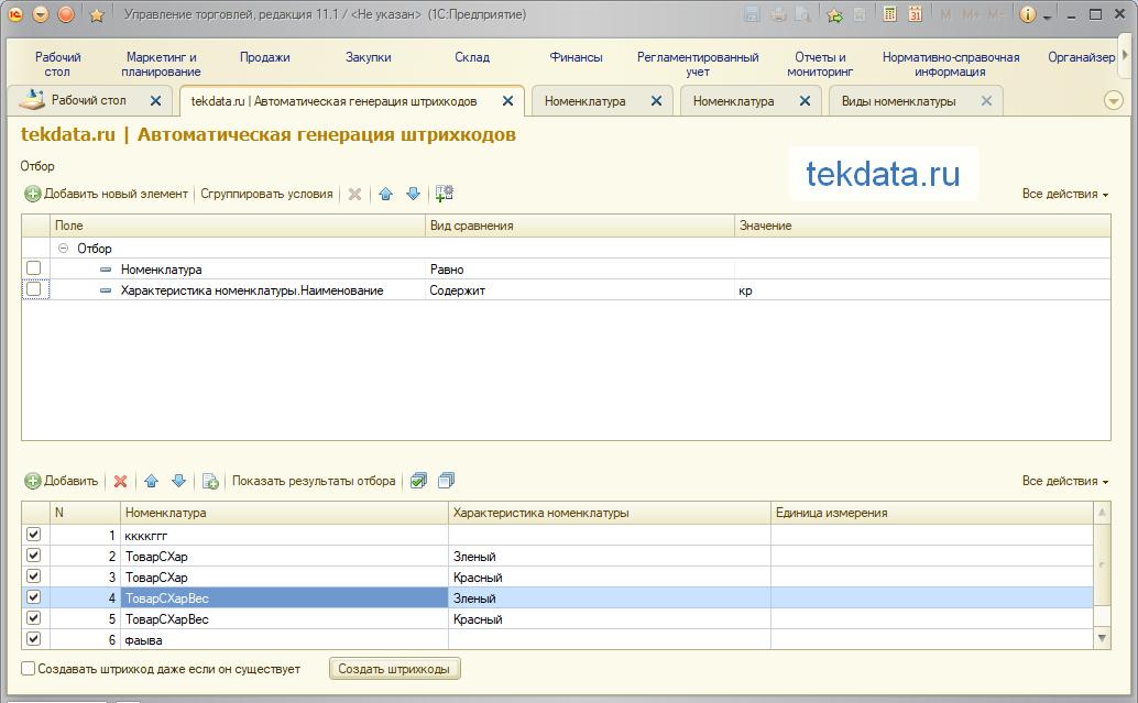 Автоматическая генерация штрихкодов для 1С:Управление торговлей 11.1 (Внешняя обработка)