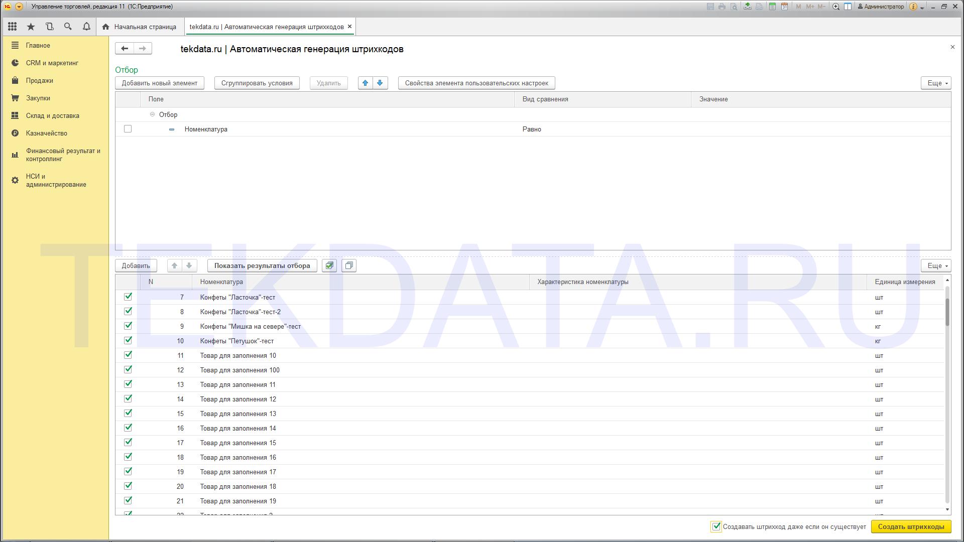 Автоматическая генерация штрихкодов для 1С:Управление торговлей 11.4 (Внешняя обработка)