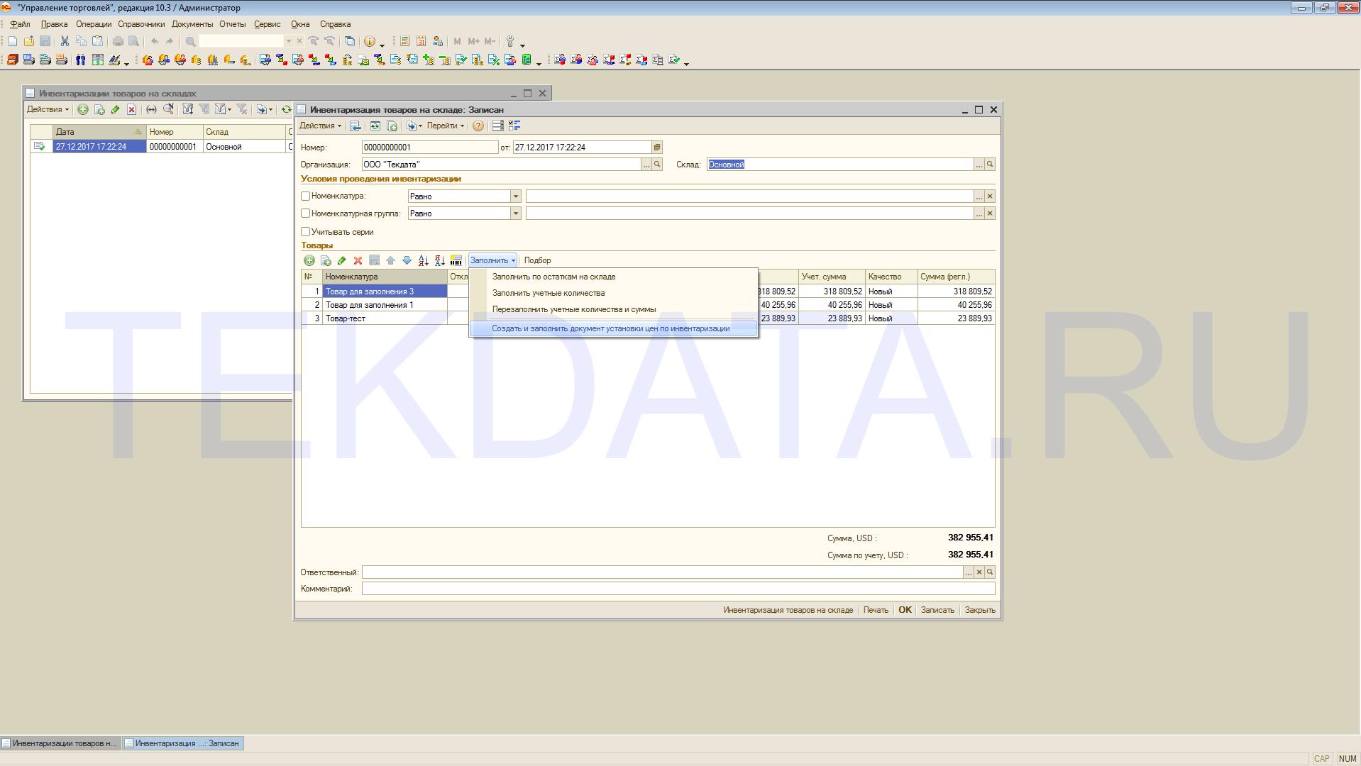Создание и заполнение документа Установка цен номенклатуры по Инвентаризации товаров на складе в 1С 8.2 (внешняя обработка *.epf) | tekdata.ru
