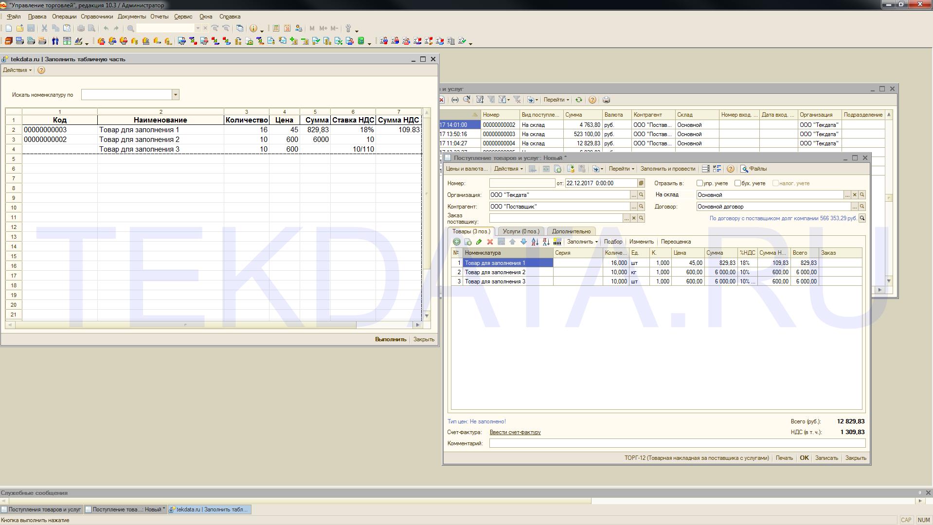 Универсальное заполнение табличных частей документов из Excel и других документов в 1С УТ 10.3 (Внешняя обработка)