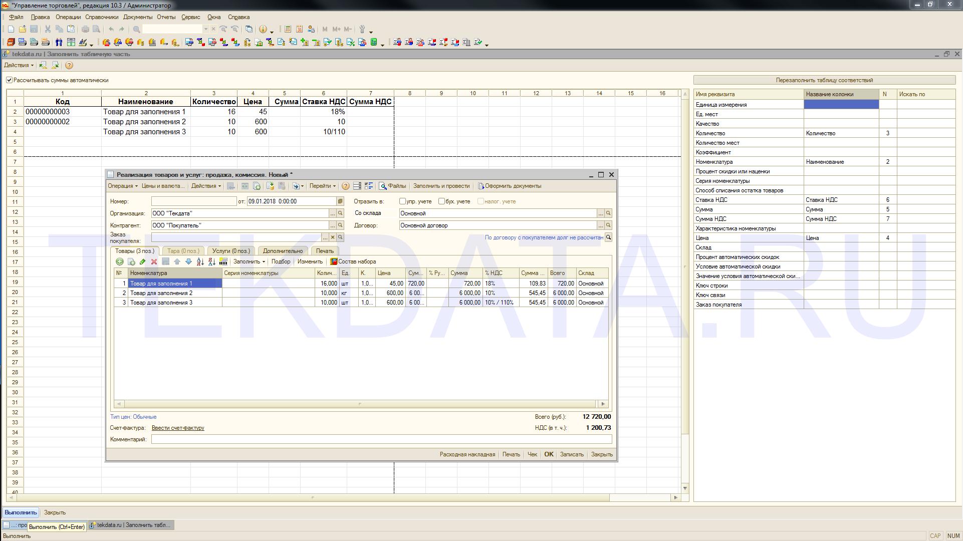 Универсальное заполнение табличных частей документов из произвольной таблицы (Excel или выгруженной из 1С) в 1С УТ 10.3 (Внешняя обработка)